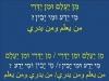 Embedded thumbnail for ׳אחד מי יודע׳ מתימן