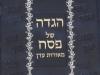 Embedded thumbnail for הגדה של פסח מקהילת עדן
